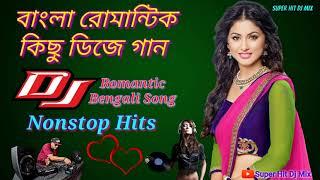 Bengali Nonstop Romantic Dj Song || বাংলা কিছু রোমান্টিক গান || Bangla Nonstop Love Dj Remix Song