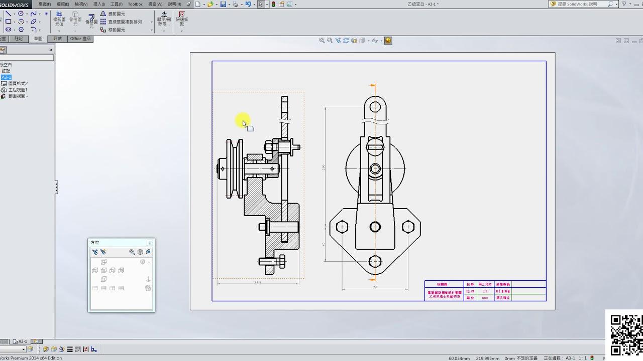 208B 工程圖1/2(電腦輔助機械設計製圖乙級)(SolidWorks) - YouTube