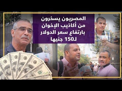المصريون يسخرون من أكاذيب الإخوان بارتفاع سعر الدولار لـ150 جنيها