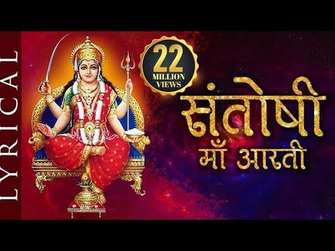 Om Jai Santoshi Mata | Santoshi Maa Aarti with Subtitles | Bhaktisongs