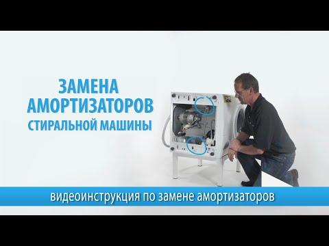 Замена амортизаторов стиральной машины