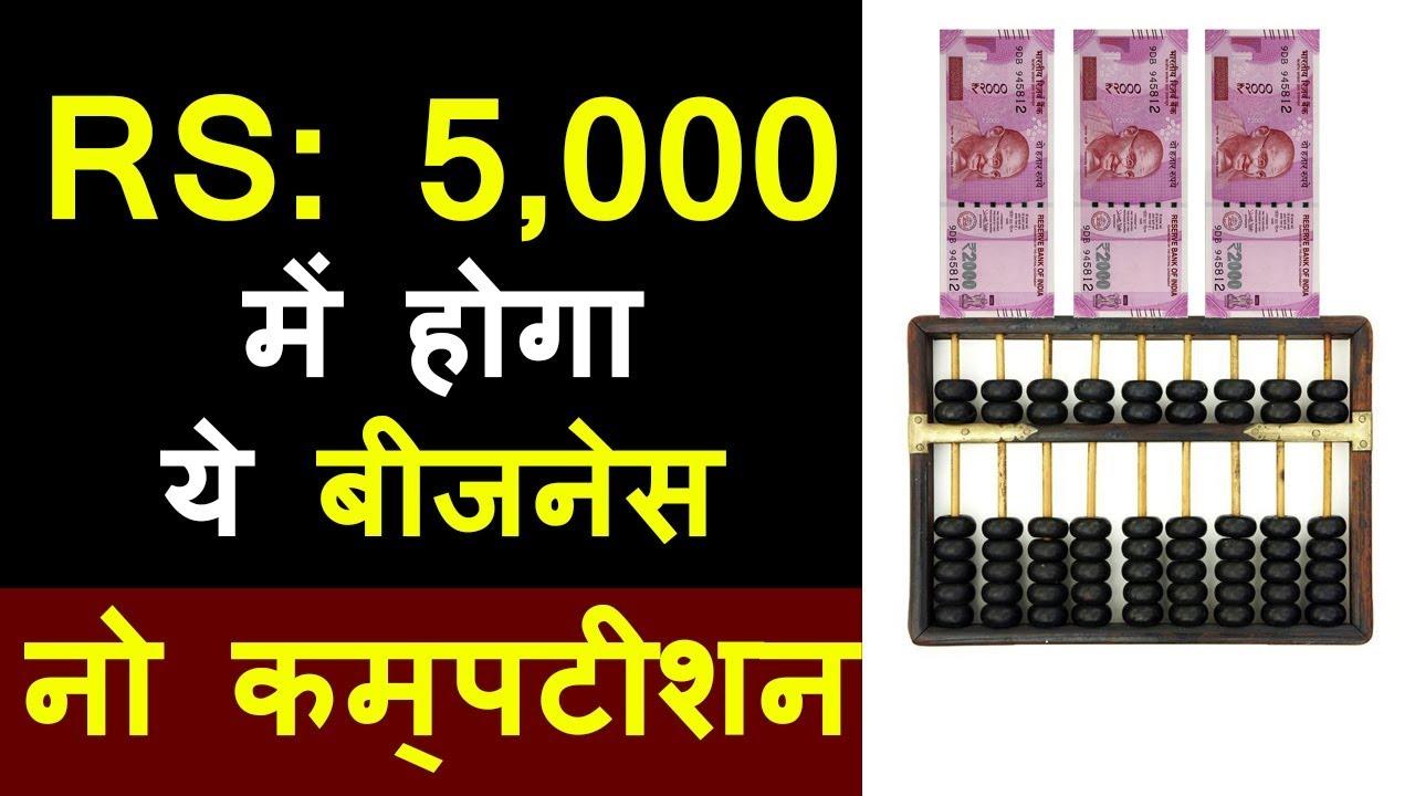E A  E A Ac E A  E A  E A B  E A Ac E A Bf E A C E A Bc E A A E A  E A B Business Ideas In Hindi Tuition Teacher Educational Videos In Hindi Business Ideas