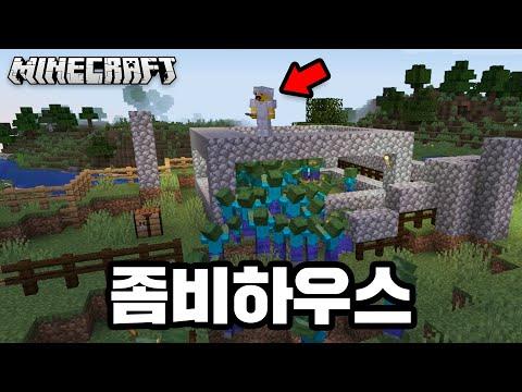 좀비들한테 집을 빼앗겼습니다?! 옥상에 갇혔는데 점점 늘어나는 좀비들..ㄷㄷ [ 서바이벌:좀비 ] Move to Zombie's house In Minecraft