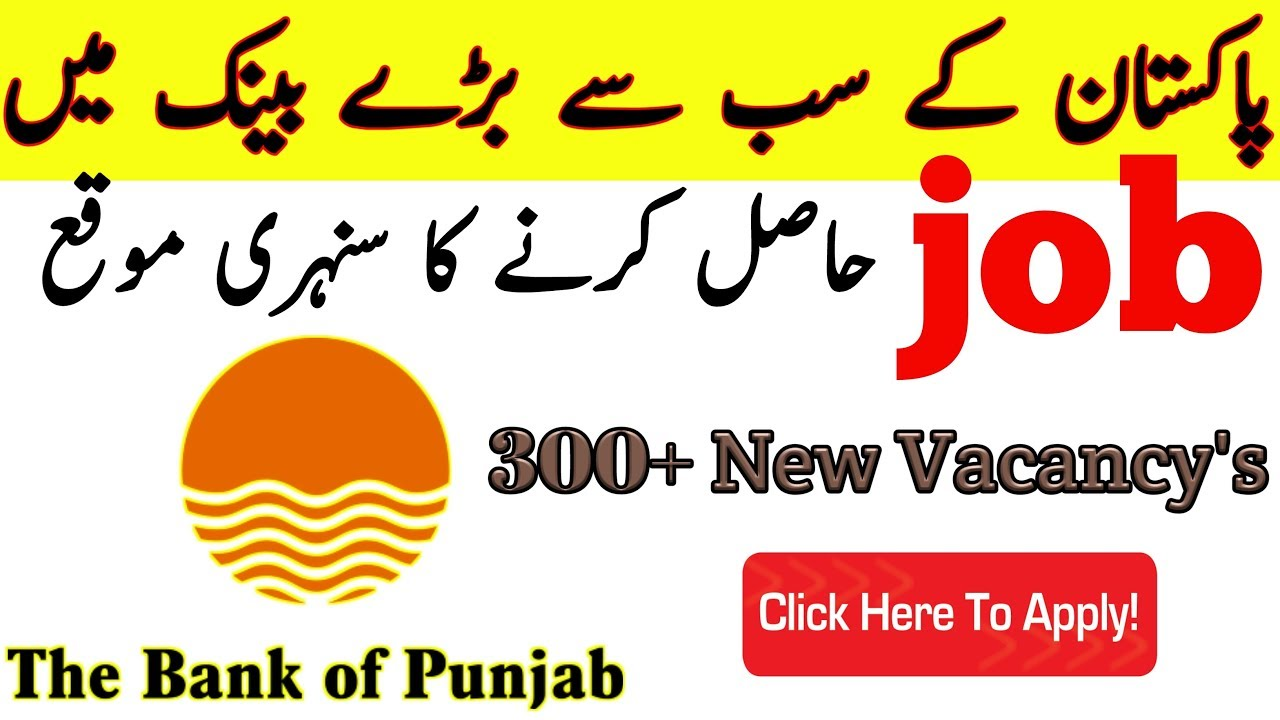 Bank of Punjab BOP Trainee Officers NTS Jobs June 2019   Vacancies 300