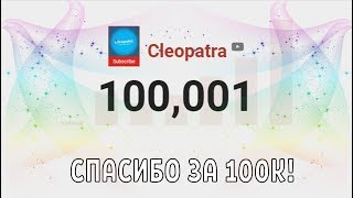 Download СПАСИБО ЗА 100К! МОНЕТОЧКА - КАЖДЫЙ РАЗ COVER CLASH OF CLANS Mp3 and Videos
