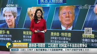 [国际财经报道]一周人物 唐纳德·特朗普:口无遮拦 对阿富汗不当言论惹争议| CCTV财经