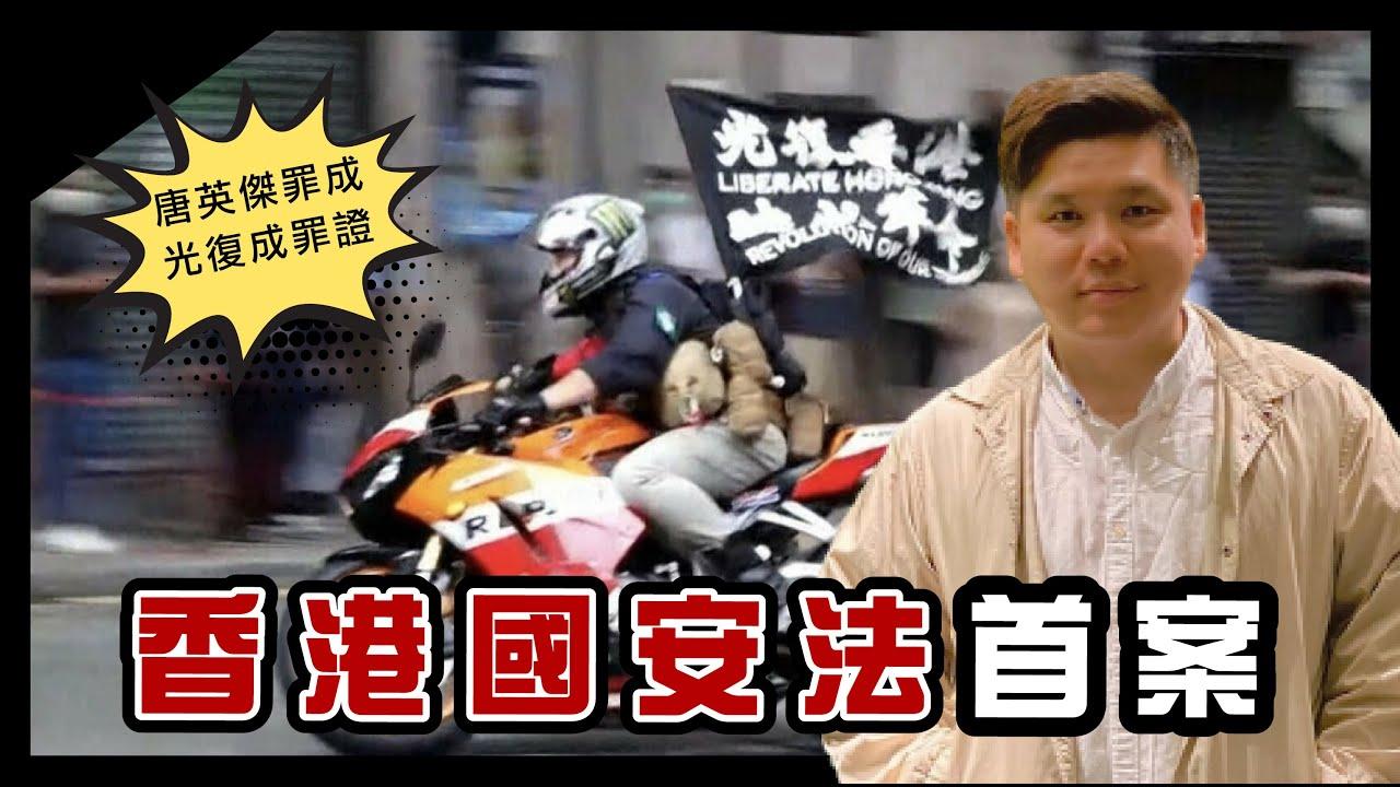 香港國安法首案:唐英傑罪成,「光復」竟成罪證!不識歷史的可悲,20210728