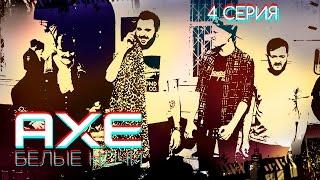 AXE Белые Ночи – Серия 4: Развязка