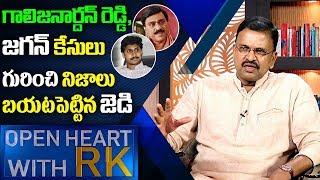 Ex-CBI JD Lakshmi Narayana About Gali Janardhana Reddy and YS Jagan | Open heart with RK |ABN Telugu