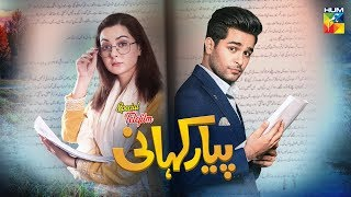 Pyar Kahani | English Subtitles | HUM TV | Telefilm