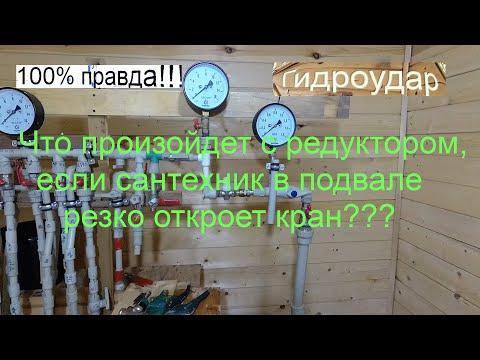РЕДУКТОР ДАВЛЕНИЯ ПРОТИВ ГИДРОУДАРА