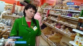 В Новосибирске предложили запретить магазинам возвращать непроданный хлеб(, 2017-04-27T04:16:56.000Z)