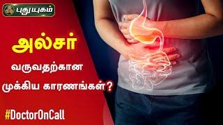 Doctor On Call 31-07-2020 Puthuyugam Tv