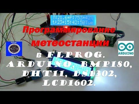 Программирование домашней метеостанции в FLPROG.  Arduino, BMP180, DHT11, DS1302, LCD1602