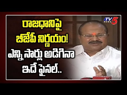 BJP Stand on Amaravati | Kanna Lakshminarayana Clarifies AP Capital Amaravati Issue | TV5 News teluguvoice