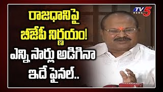 BJP Stand on Amaravati | Kanna Lakshminarayana Clarifies AP Capital Amaravati Issue