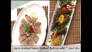 أكلات عيد الأضحى فى «المطبخ»
