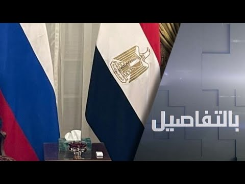 روسيا ومصر.. تفاصيل الشراكة الاستراتيجية  - نشر قبل 4 ساعة