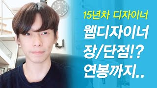 15년차 디자이너가 말하는 웹디자이너 현실 (feat …