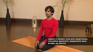Йога для начинающих. Дышим правильно и молодеем