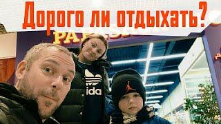 Дорого ли отдыхать? Развлекательный центр Papashon. Одесса