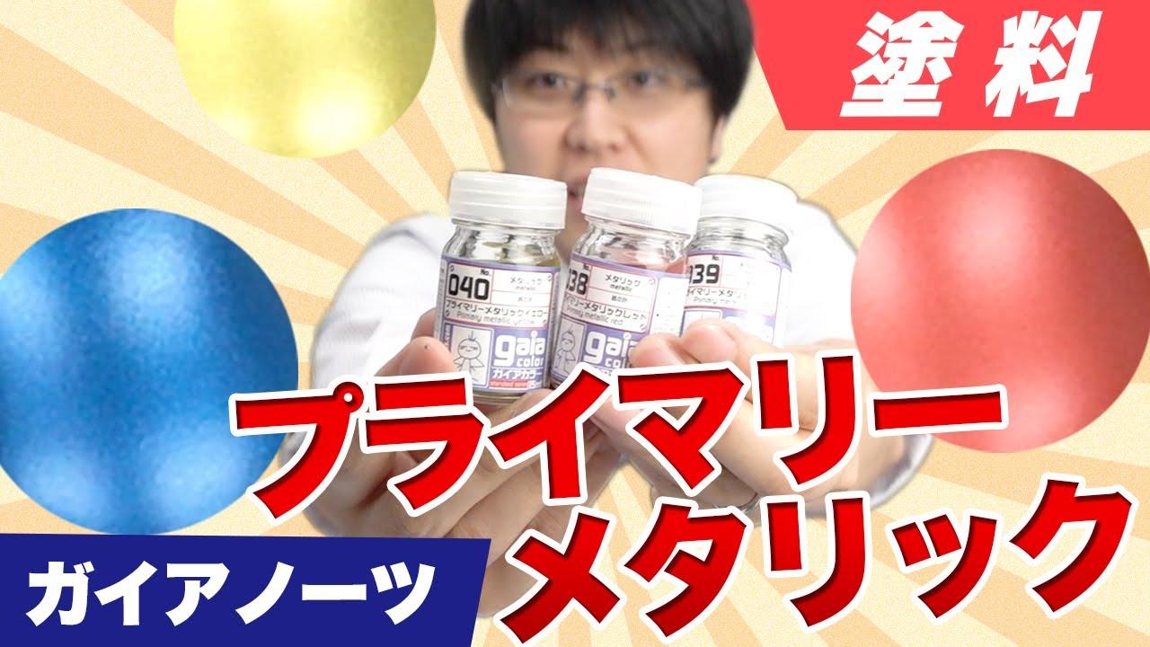 【塗装】ガイアノーツの新商品!プライマリーメタリックシリーズを勉強しました!【模型】