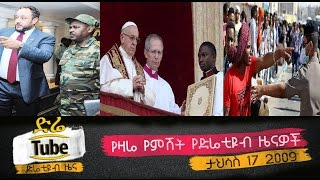 Ethiopia - The Latest Ethiopian News