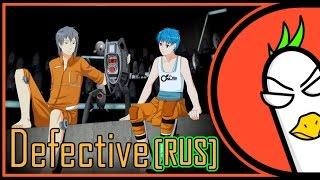 [♪] Portal — Defective [v.3] (Гобленский перевод) [Blau Heaven]