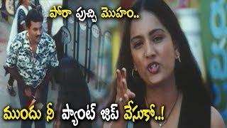 Sunil And Jyothi Poornima Superb Comedy Scene || Donga Dongadi Movie || TFC Comedy Time