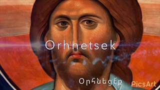 """«Օրհնեցէք, Գովեցէք», """"Orhnetsek, Kovetsek"""", Armenian Orthodox Chant/Hymn Praise, by Fr. Karekin Sh."""