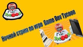 GameStart Делаем игры Game Dev Tycoon