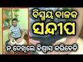 Odisha's Hidden Talent Sandeep - Tablist at All India Radio- PPL Express- PPL News Odia