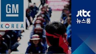 한국GM 노사협상 결렬…군산 등 지역경제 타격 불가피