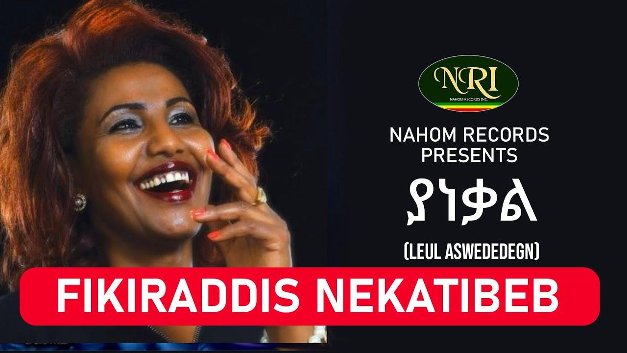 Fikiraddis Nekatibeb - Yanekal - ፍቅርአዲስ ነቃጥበብ - ያነቃል - Ethiopian Music