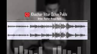 Khachar Vitor Ochin Pakhi (Lalon) instrumental by Rakib