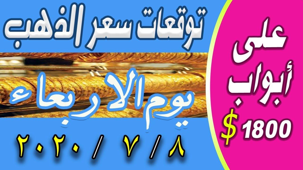 اسعار الذهب اليوم الاربعاء 8-7-2020 في مصر و السعودية  في محلات الصاغة و اسواق المال