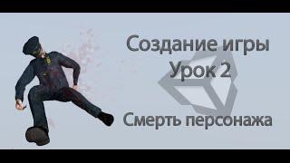 Unity3d. Создание игры. Урок 2. Смерть персонажа.