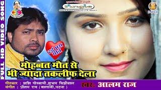 Alam Raj  सबसे नया हिट दर्दभरा गाना Video Song - मोहब्बत मौत से ज्यादा तकलीफ देला