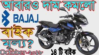 All Bajaj Bike Update Price at October in Bangladesh