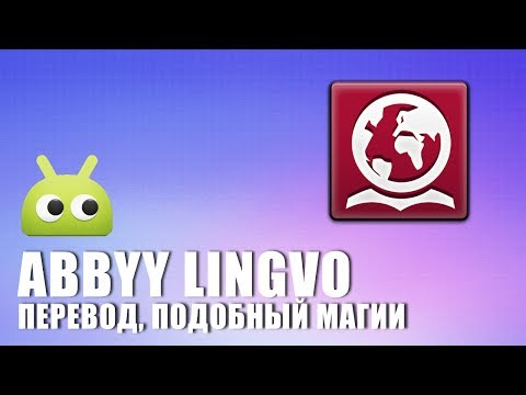 ABBYY Lingvo — перевод, подобный магии