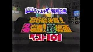 月曜ドラマランド特別企画 '86総決算!名場面!珍場面ベスト101