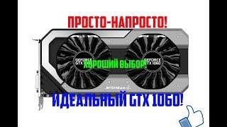 Идеальный gtx 1060