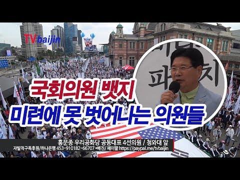 8월24일_서울역_ 뺏지 한 번 더  기웃거리는 의원들_ 홍문종