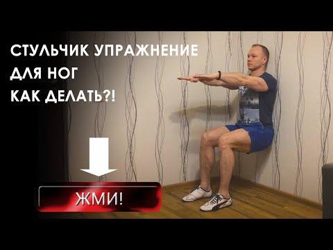 Упражнение стульчик у стены для тренировки мышц ног. Правильная техника выполнения. Какие мышцы