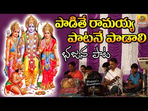 Hanuman Bhajan | Rama Anjaneya Bhajans | Anjaneya Swamy Songs Telugu | Bhajana Songs Telugu