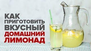 Как сделать вкусный лимонад из воды, лимона и мяты в домашних условиях