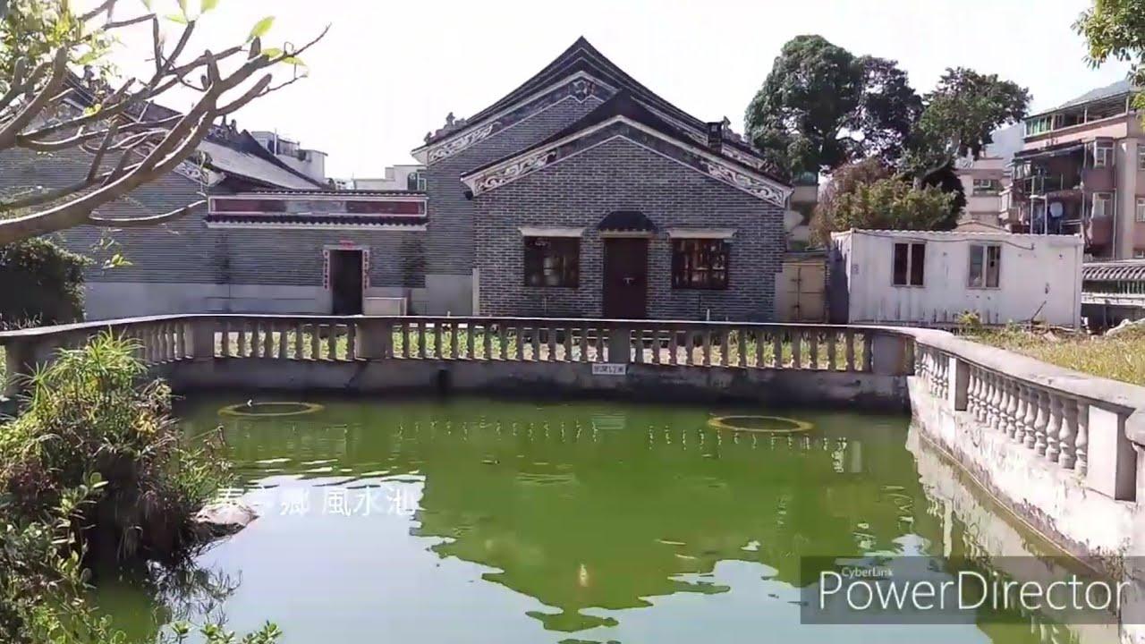 大埔圍頭村 泰亨村 南華莆 老圍 2019-12-8 步程 2.5小時 - YouTube