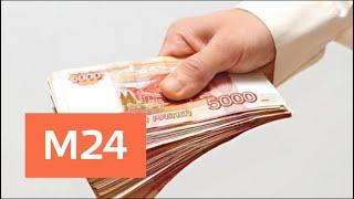 Смотреть видео Аналитики зафиксировали рост суммы займов в России - Москва 24 онлайн