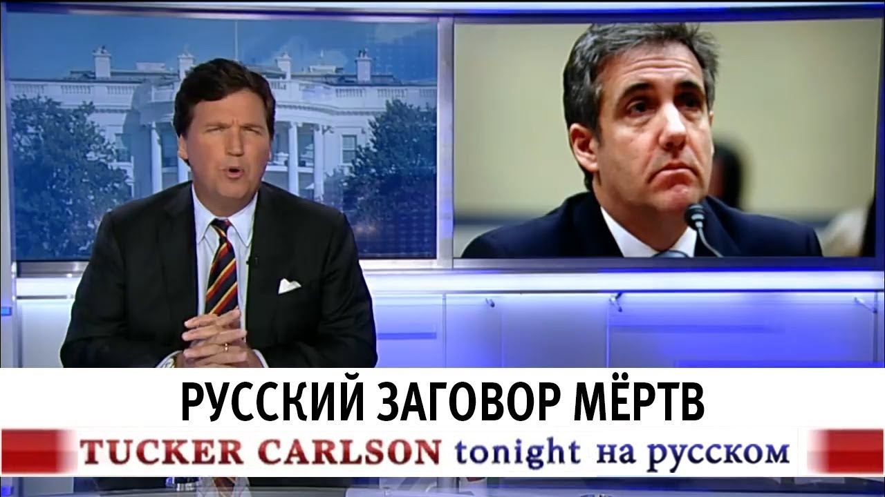 Русский заговор мёртв