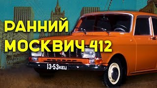 Ранний Москвич 412   Обзор Ранней Модели Мзма 412 От Ашет (Hachette)   Зенкевич Про Автомобили